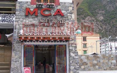 藏式乡村入口景观设计