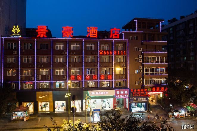 泸州景豪酒店