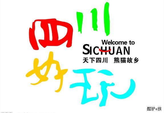 四川旅游宣传logo