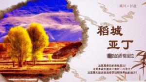 【特惠游】汽车<稻城亚丁往返6日游>