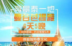 【三地联游】<曼谷芭提雅普吉8天7晚>