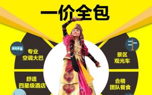 【销冠产品】VIP小全景<九寨沟黄龙+峨眉乐山5日游>