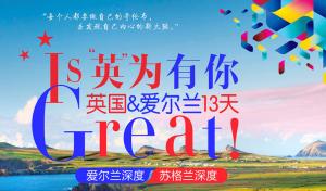 【春节·英国+爱尔兰】<一价全含2国深度之旅11/12/13天>