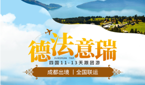 【春节·0自费】国航<法德瑞意4国13天纯游>