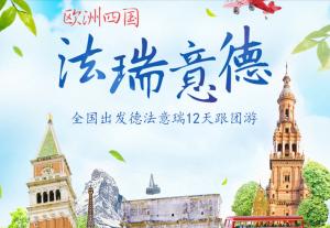 【春节·0自费】国航<法德瑞意 4国12天惠游>
