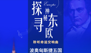【春节·东欧】川航<奥匈捷3国13/14天0自费>