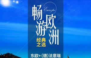 【春节·东欧】川航<捷斯匈+波兰4国13/14天纯游0自费>