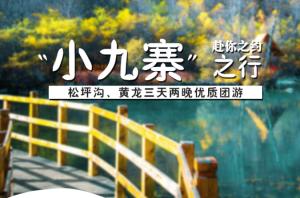 【别样小九寨】送晚会<小九寨 松坪沟+黄龙3日游>