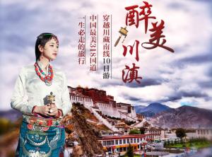 【狂野318】英雄路<川藏+青藏+珠峰+青海湖18日游>