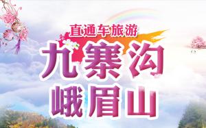 【四川小全景7日游】VIP<小九寨沟黄龙+峨眉乐山>