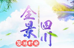 【四川大全景8日游】VIP<小九寨黄龙+峨眉山乐山+青城山都江堰>