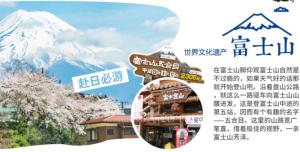 【春节·日航系列】<日本本州全景温泉美食7日游>