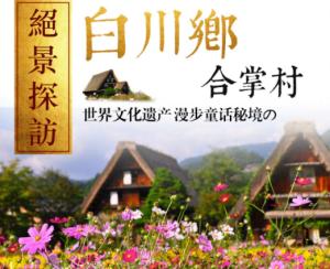 【独家定制】<北陆童话白川乡+高山古镇深度七日游>