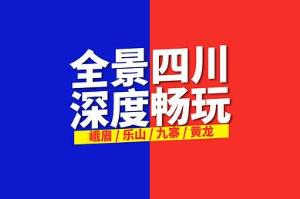 【精品巨献】全景游<九寨沟黄龙+峨眉山乐山五日游>