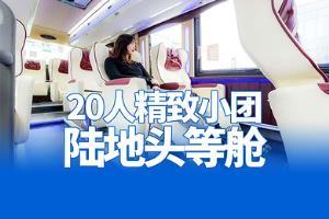 【尊贵纯玩】20人保姆车<九寨沟+黄龙3日游>
