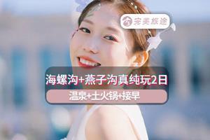 【品质推荐】纯玩<海螺沟+燕子沟温泉2日游>