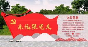 【党建团建】红色之旅<陈毅故居一日游>重走长征路,将帅故里游