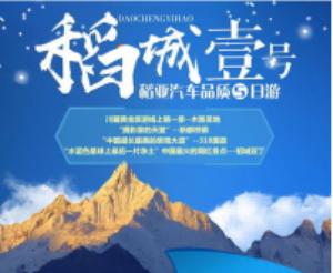 【精品小团】4411<稻城亚丁真纯玩五日游>