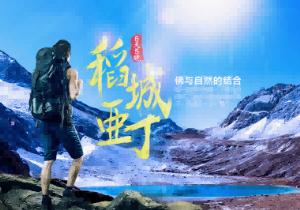 【销冠热卖】<稻城亚丁+海螺沟+四姑娘山双汽6日游>