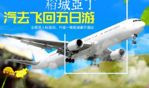 【单汽单飞】摄影线<稻城亚丁单汽单飞5日游>>