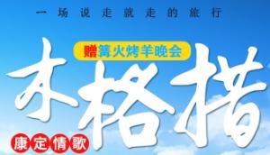 【热卖】<稻城亚丁+木格措双汽6日游>