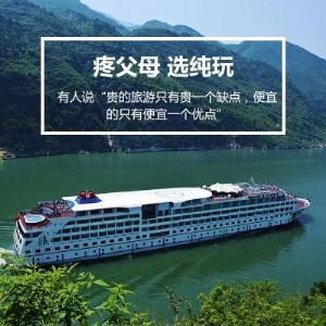 【环湖往返】<成都-重庆三峡5日游>