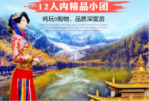 【包团】<四姑娘山、丹巴、稻城亚丁9日游>