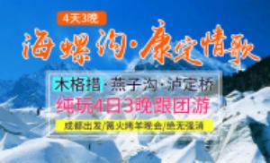 【品质推荐】纯玩<海螺沟+木格措、磨西古镇4日游>