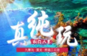 【真纯玩】<九寨沟+黄龙+熊猫乐园3日游>