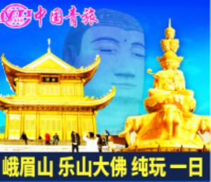 【VIP小包团】<乐山大佛+峨眉山一日游>