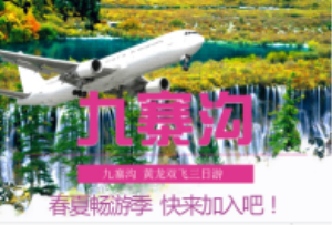 【保证门票】飞机<九寨沟+黄龙单汽单飞3日游>