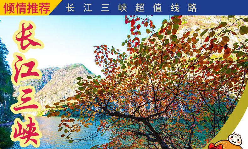 【热销阳光】成都出发<重庆长江三峡4日游>